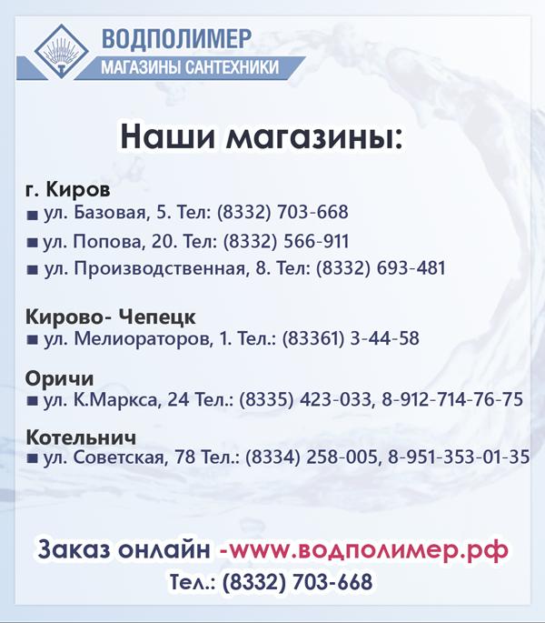 Магазин Водполимер В Кирове Каталог